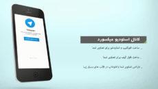 سفارش ساخت تیزر معرفی وبسایت ، کانال تلگرام ، شغل و حرفه شما