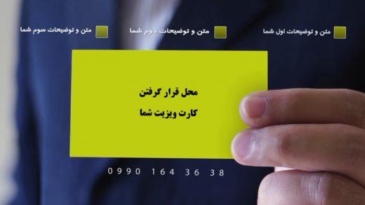 تیزر نمایش کارت ویزیت