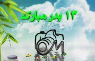 ویدیو کلیپ تبریک سیزده بدر 1396