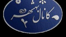 کانال تلگرامی بهشهر