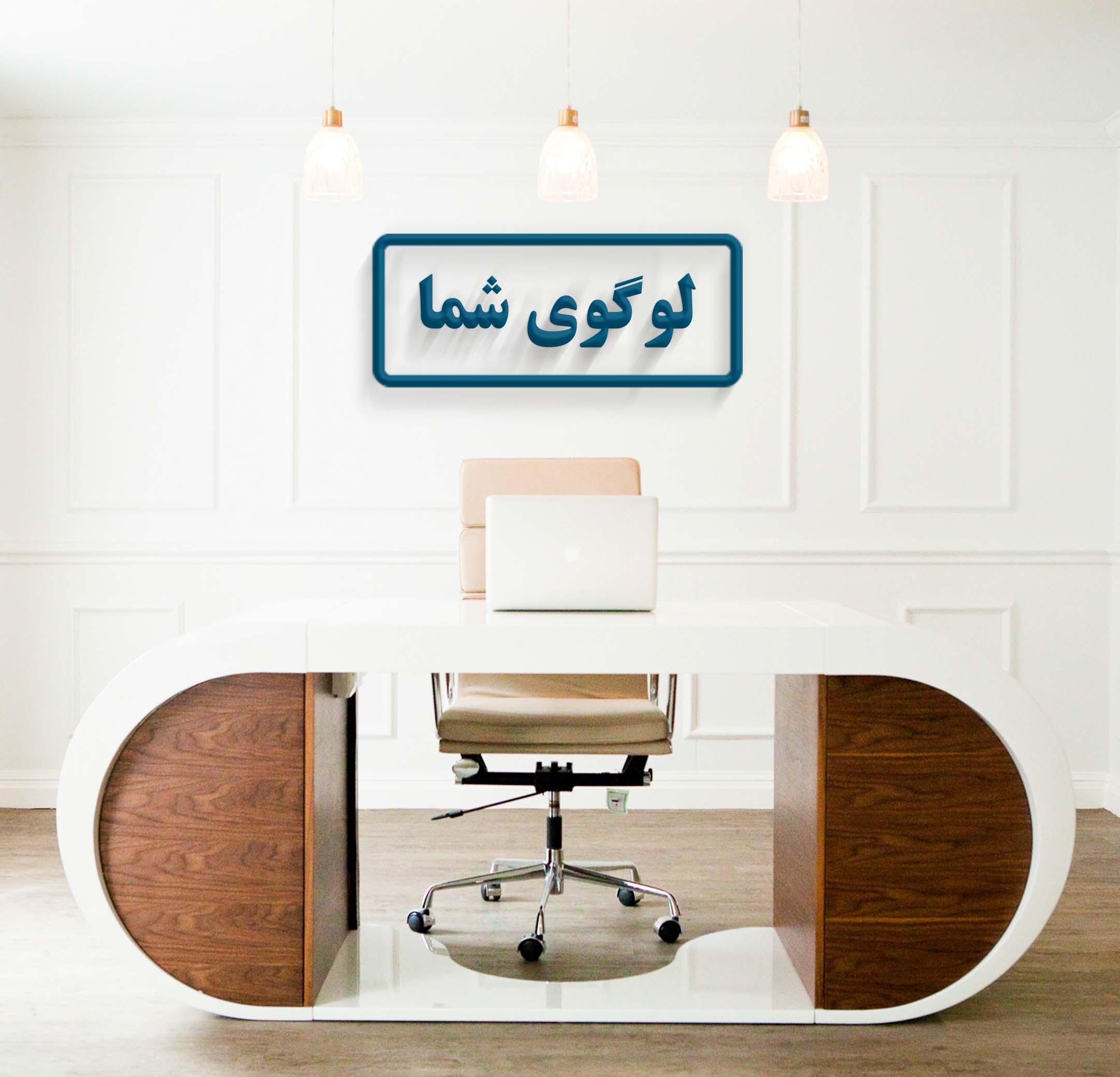 طراحی موکاپ لوگو میز کاری و اداری