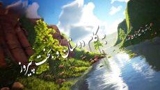 سفارش انیمیشن شادی بهاری و عیدنوروز
