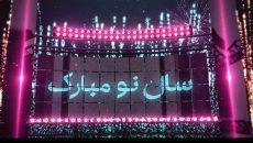 سفارش موشن گرافیک سال تحویل و عید نوروز