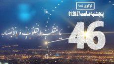 سفارش موشن گرافیک سال تحویل و عید نوروز 2