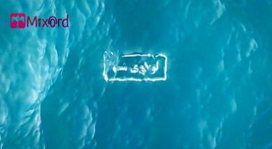 لوگوموشن و تیزر نمایش لوگو روی دریا